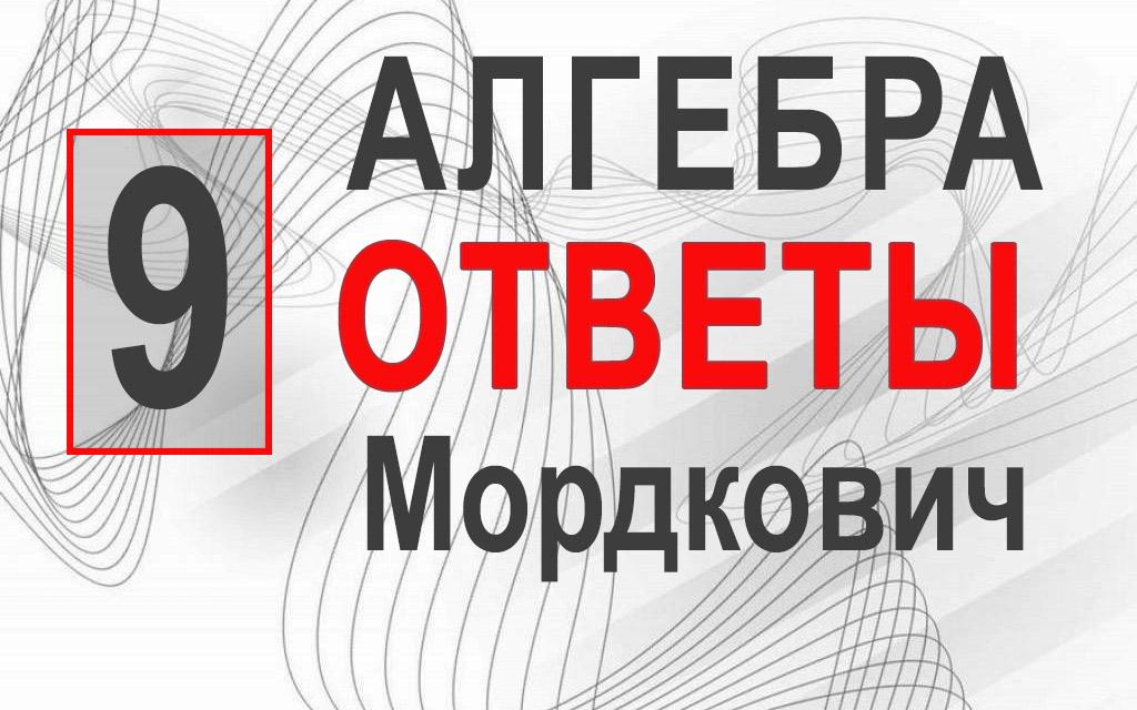 ОТВЕТЫ на КР2 Алгебра 9 Мордкович (Попов)
