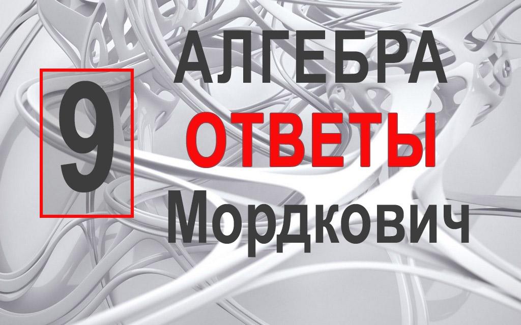 ОТВЕТЫ на КР1 Алгебра 9 Мордкович (Попов)