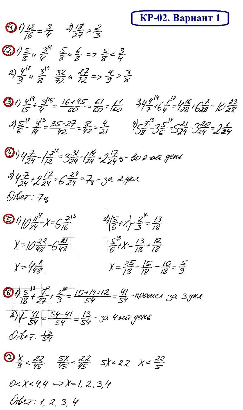 ОТВЕТЫ на КР-02 Математика 6 Мерзляк В1