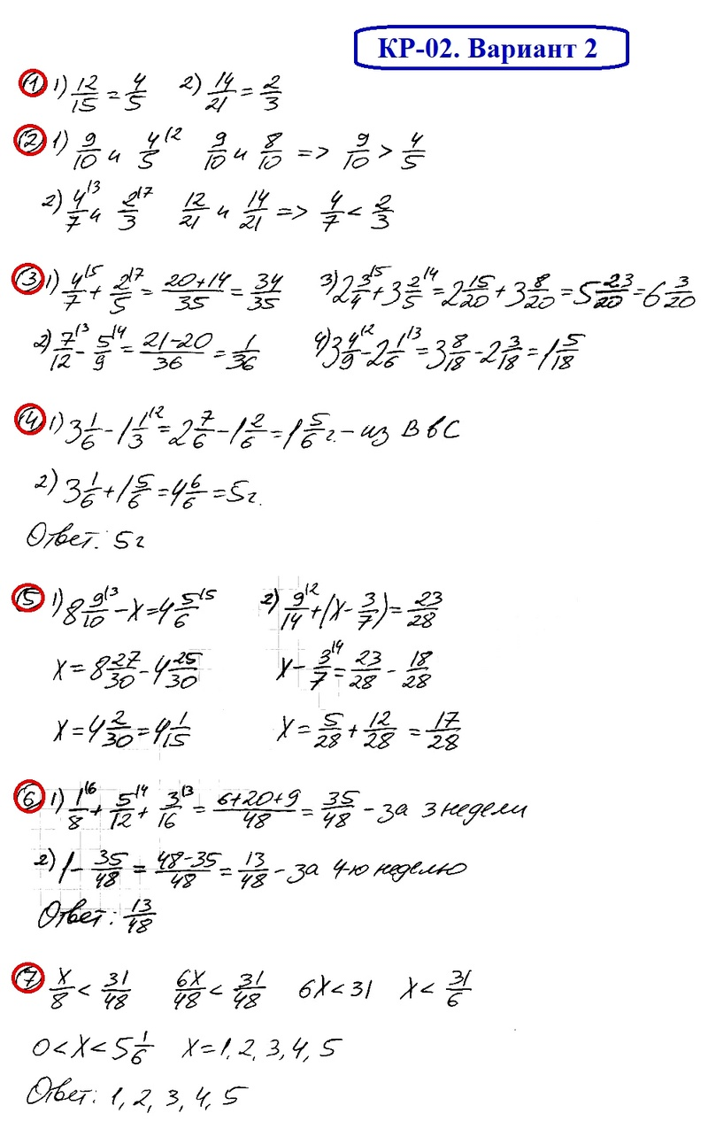 ОТВЕТЫ на КР-02 Математика 6 Мерзляк В2