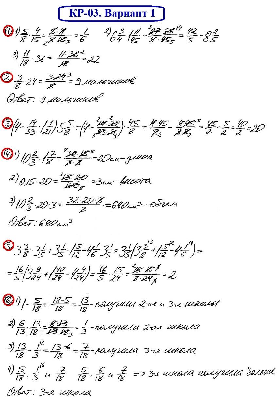 ОТВЕТЫ на КР-03 Математика 6 Мерзляк В1