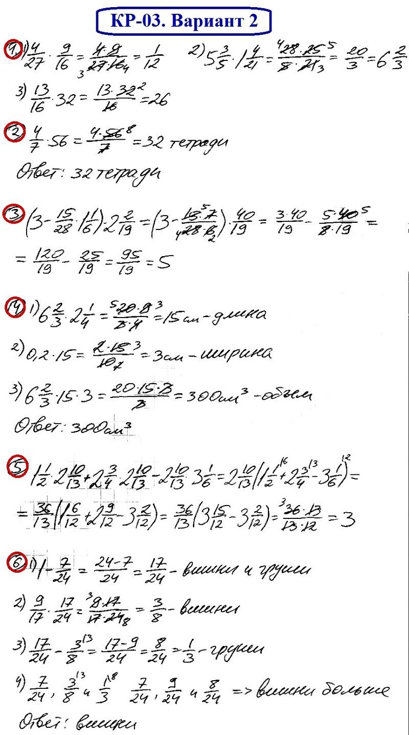 ОТВЕТЫ на КР-03 Математика 6 Мерзляк В2
