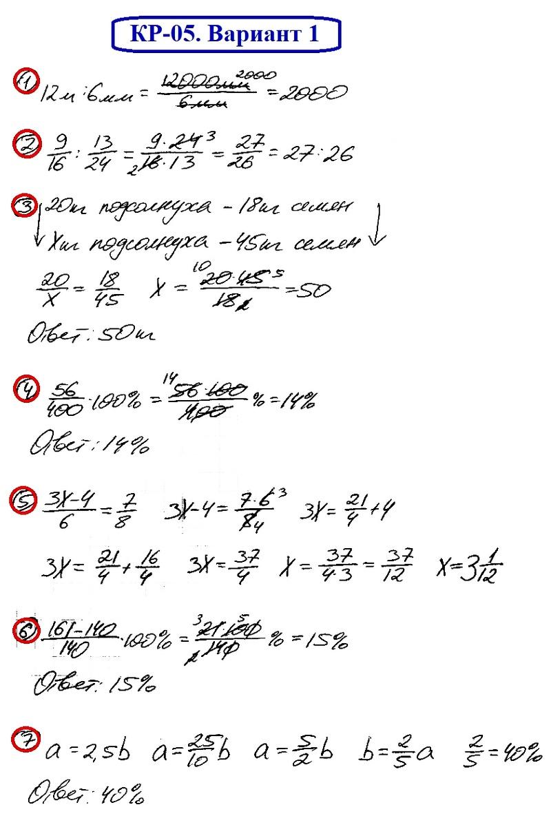 ОТВЕТЫ на КР-05 Математика 6 Мерзляк В1