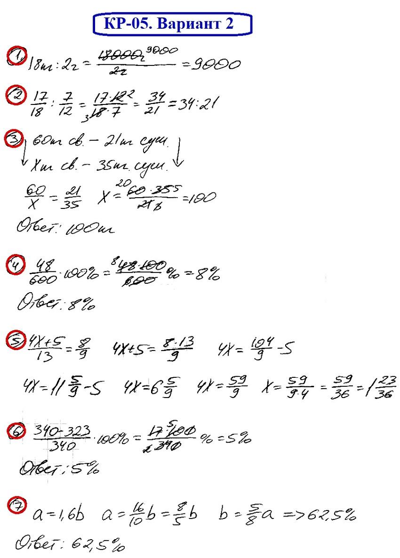 ОТВЕТЫ на КР-05 Математика 6 Мерзляк В2