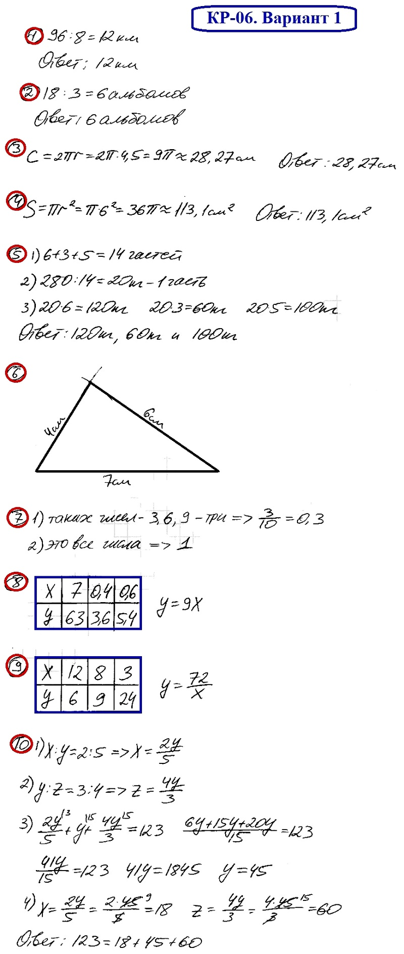 ОТВЕТЫ на КР-06 Математика 6 Мерзляк В1