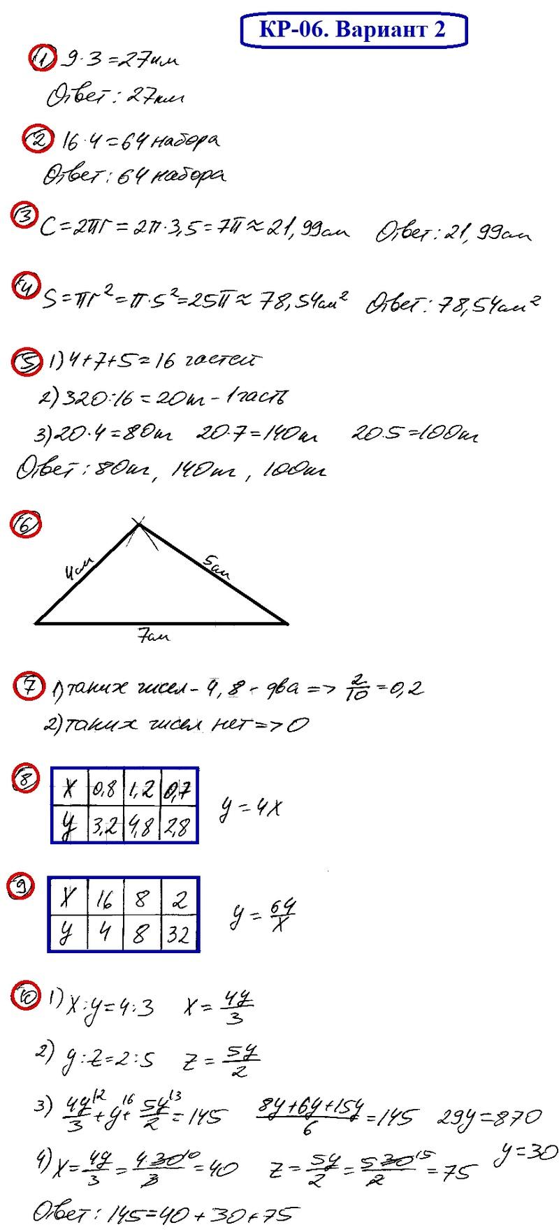 ОТВЕТЫ на КР-06 Математика 6 Мерзляк В2