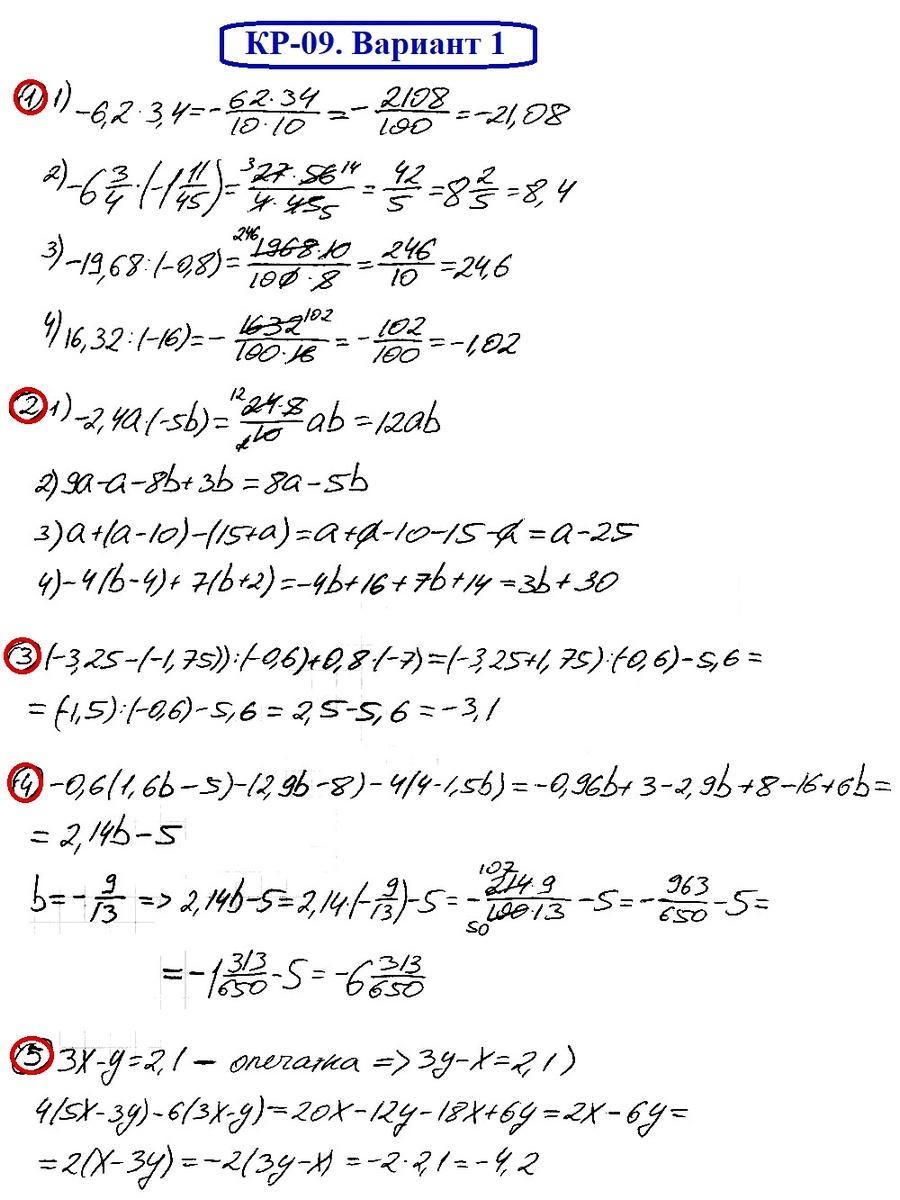 ОТВЕТЫ на КР-09 Математика 6 Мерзляк В1