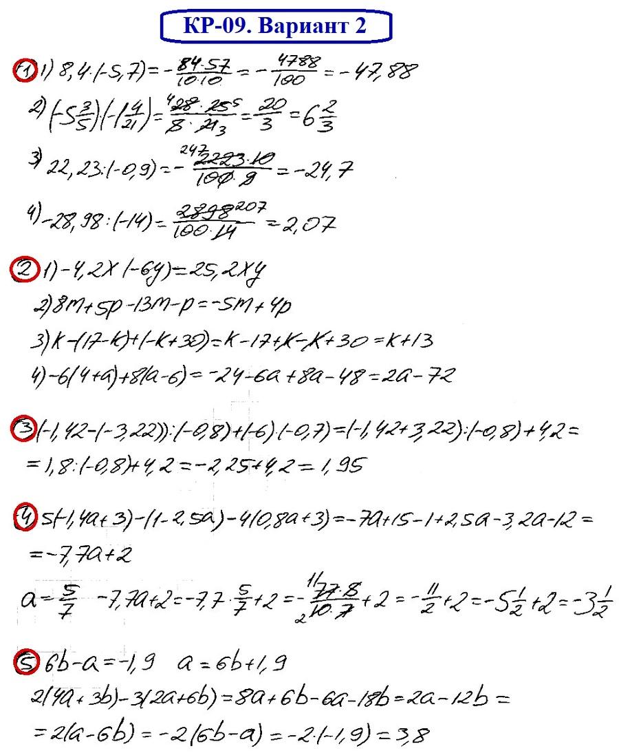 ОТВЕТЫ на КР-09 Математика 6 Мерзляк В2