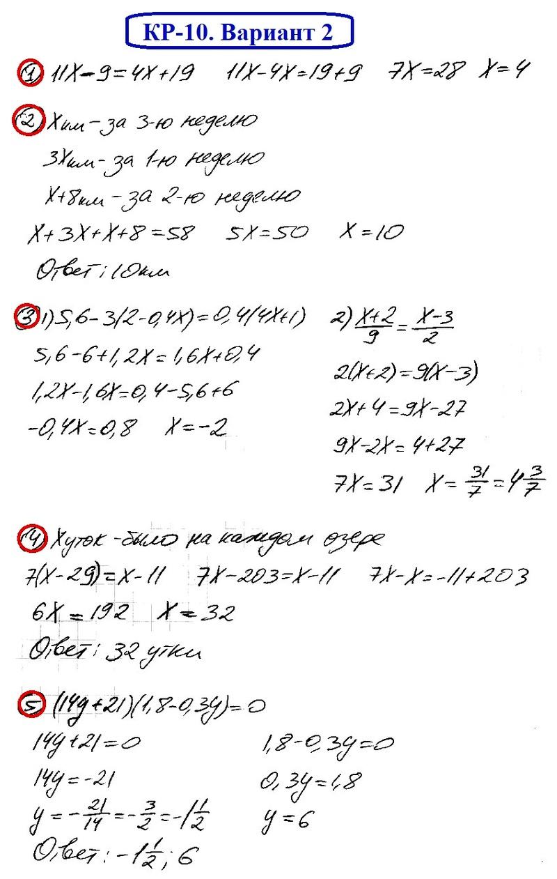 ОТВЕТЫ на КР-10 Математика 6 Мерзляк В2