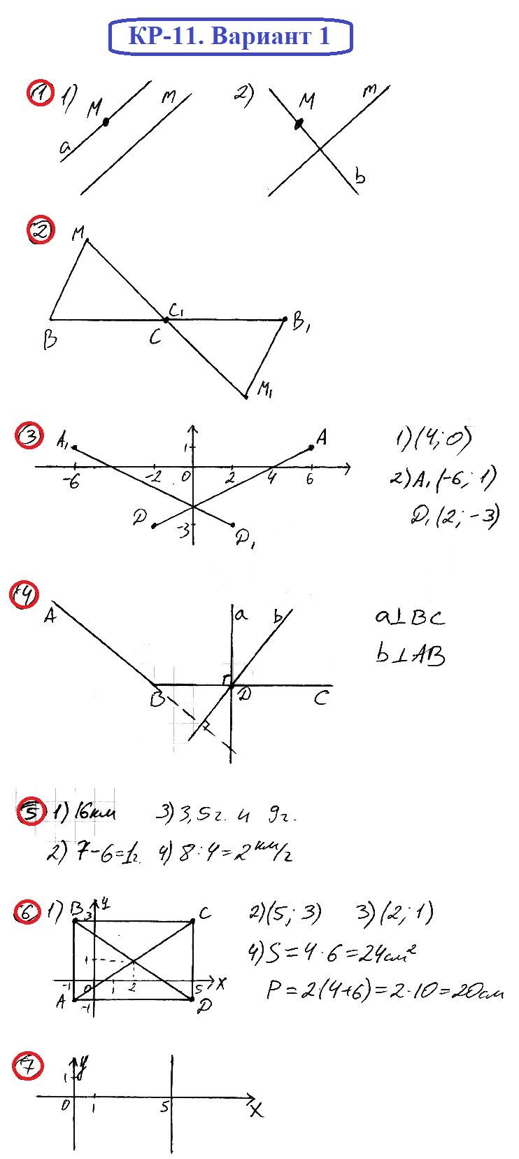 ОТВЕТЫ на КР-11 Математика 6 Мерзляк В1