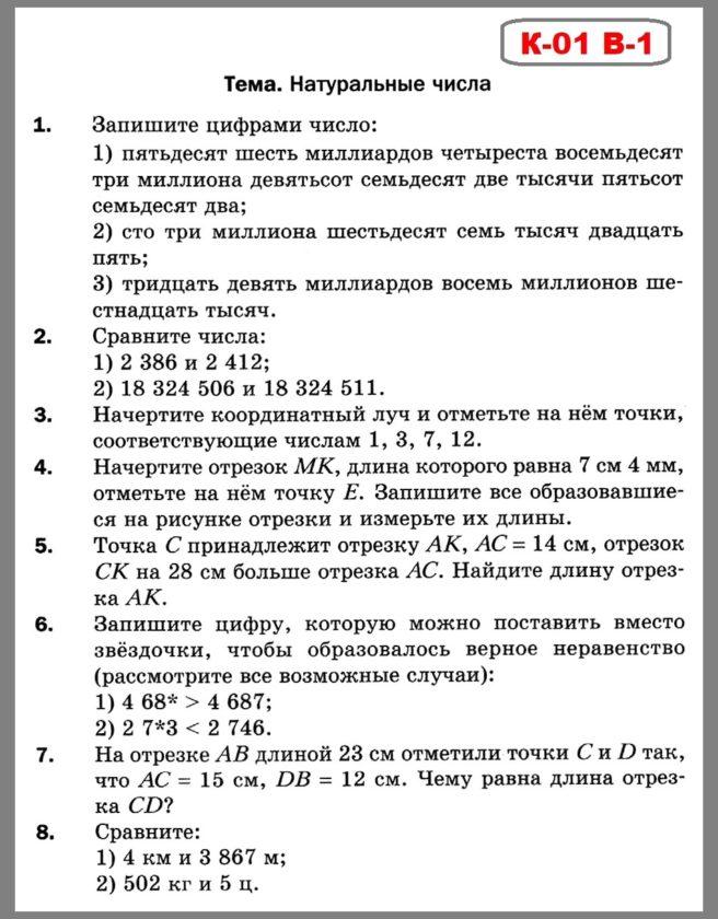 Математика 5 класс Мерзляк. Контрольная работа 1. В-1