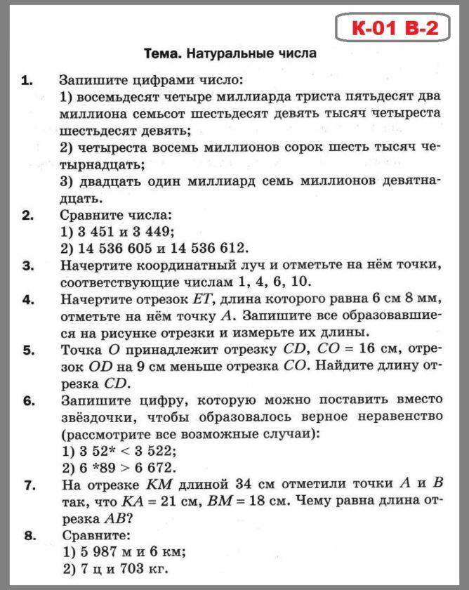 Математика 5 класс Мерзляк. Контрольная работа 1. В-2