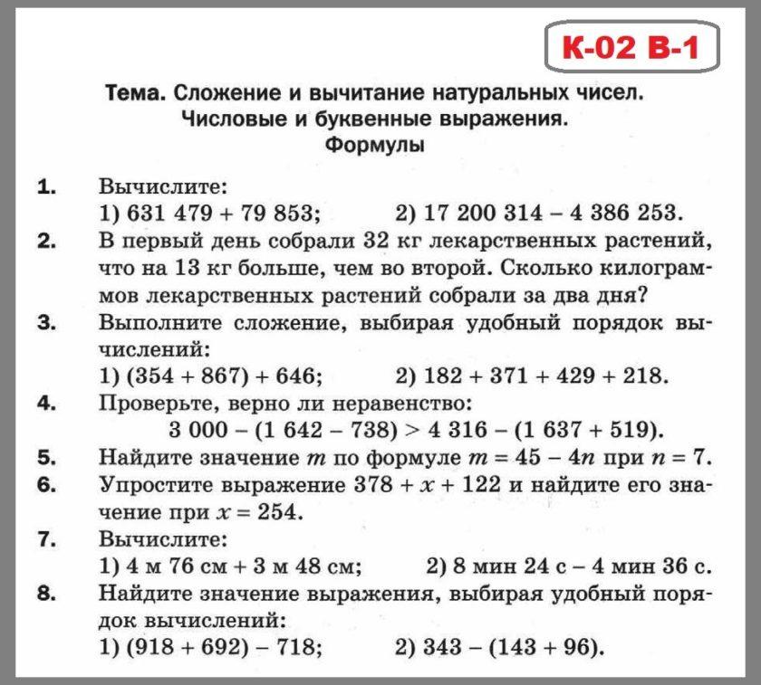 Математика 5 класс Мерзляк. Контрольная работа 2. В-1