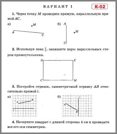 Контрольные по математике 6 класс Зубарева. Контрольная работа 2 В-1