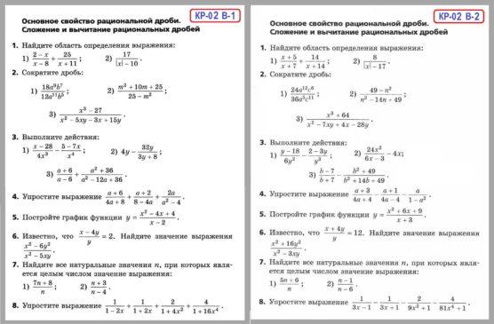 Алгебра 8 Мерзляк - Контрольная работа 2