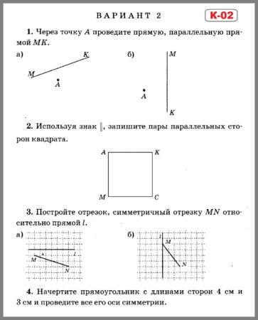 Контрольные по математике 6 класс Зубарева. Контрольная работа 2 В-2