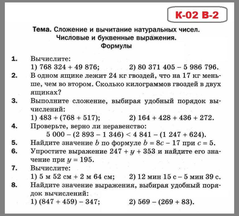 Математика 5 класс Мерзляк. Контрольная работа 2. В-2