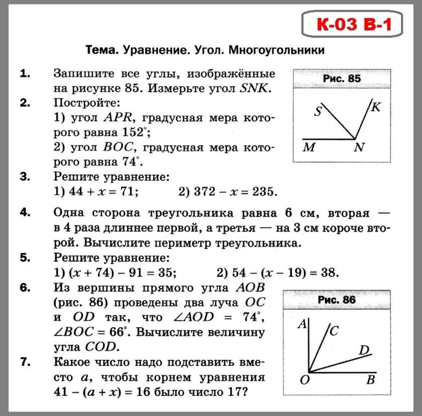 Математика 5 класс Мерзляк. Контрольная работа 3. В-1