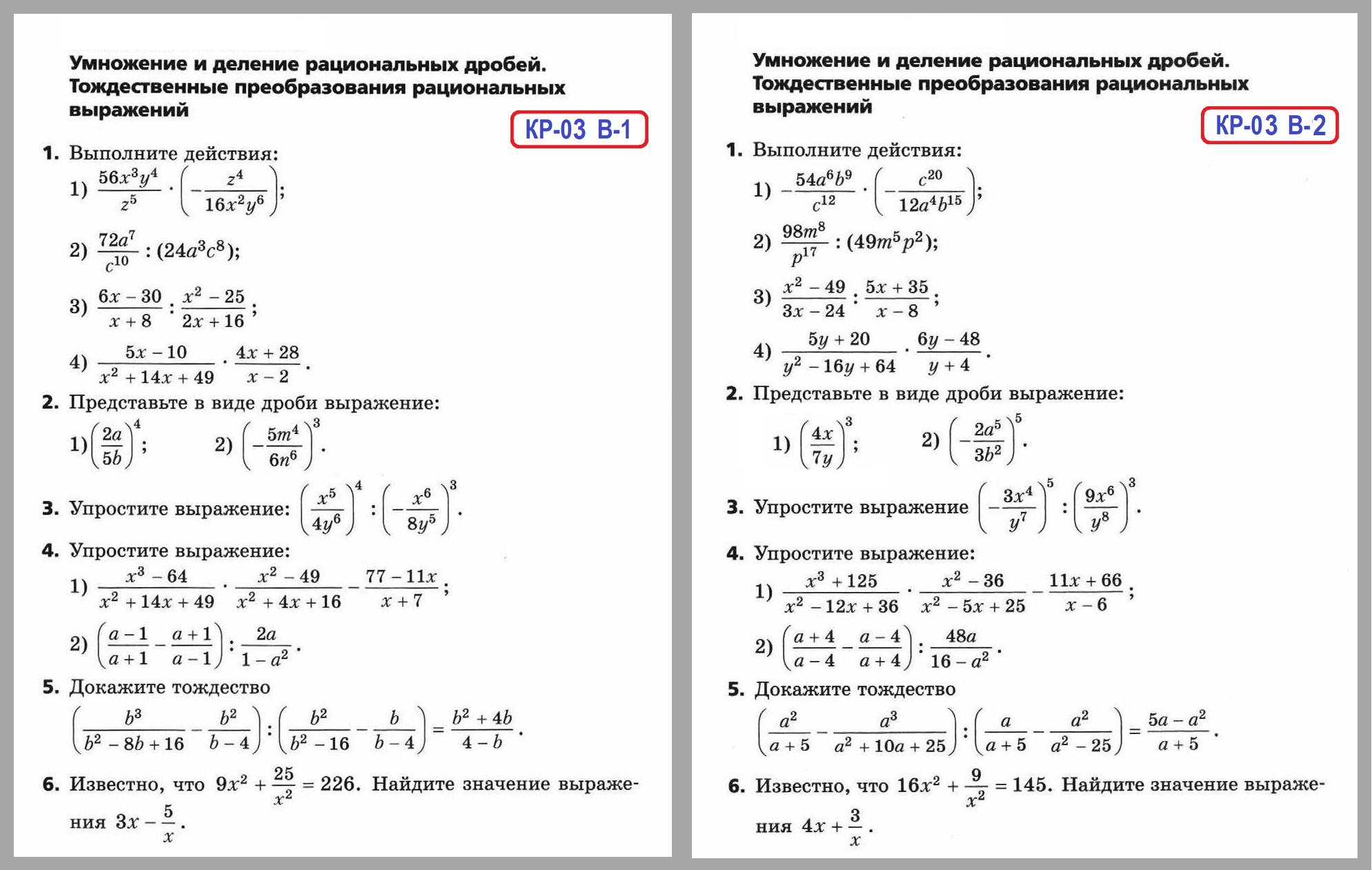 контрольная работа рациональные уравнения как математические модели реальных ситуаций