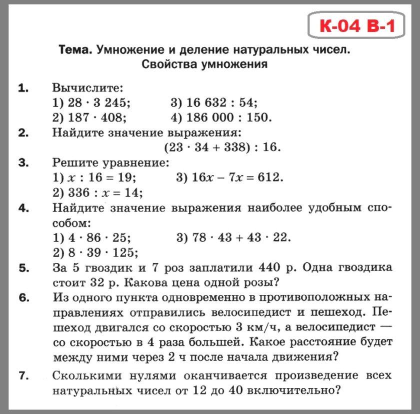 Математика 5 класс Мерзляк. Контрольная работа 4. В-1