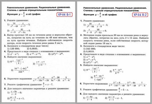 Алгебра 8 Мерзляк - Контрольная работа 4
