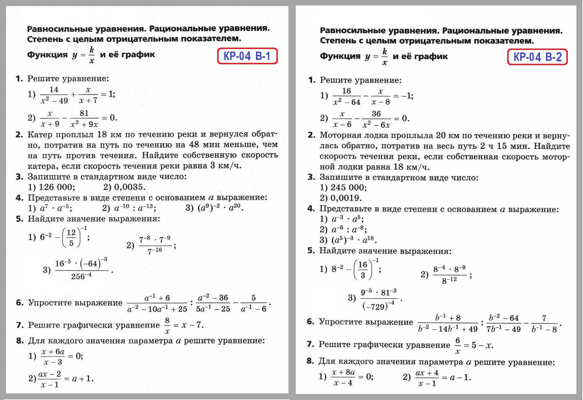 Самостоятельная работа 8 класс рациональные уравнения как математические модели lorik видео веб модель
