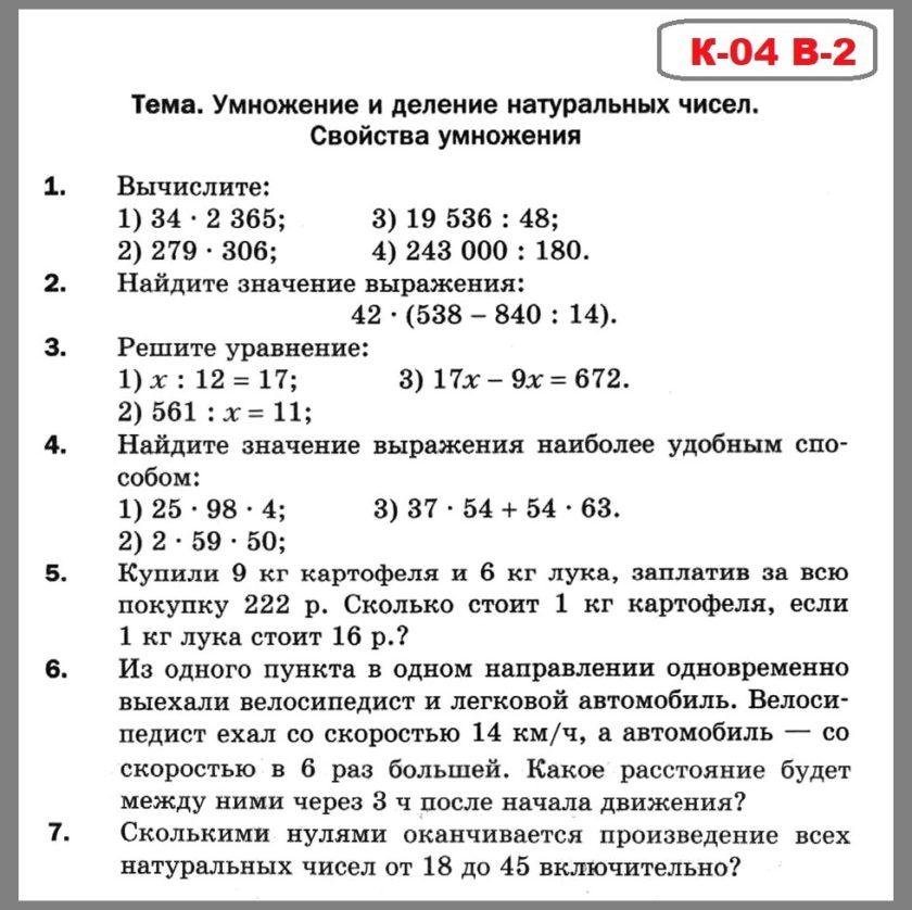 Математика 5 класс Мерзляк. Контрольная работа 4. В-2
