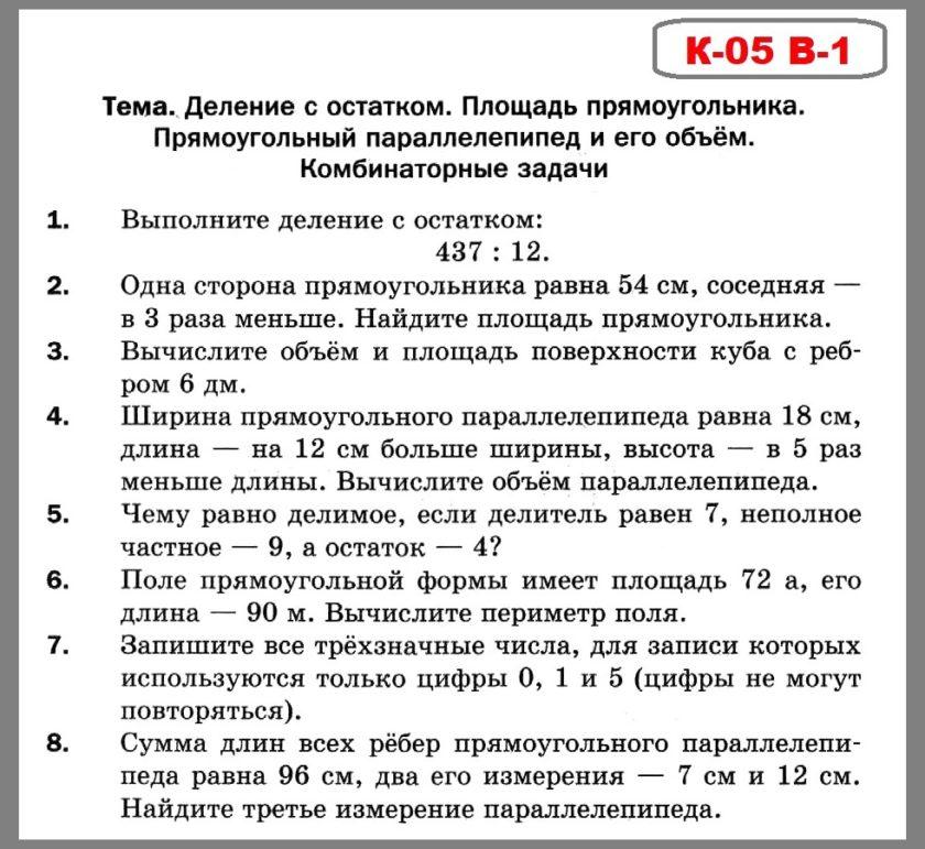 Математика 5 класс Мерзляк. Контрольная работа 5. В-1