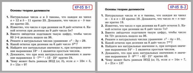 Алгебра 8 Мерзляк - Контрольная работа 5