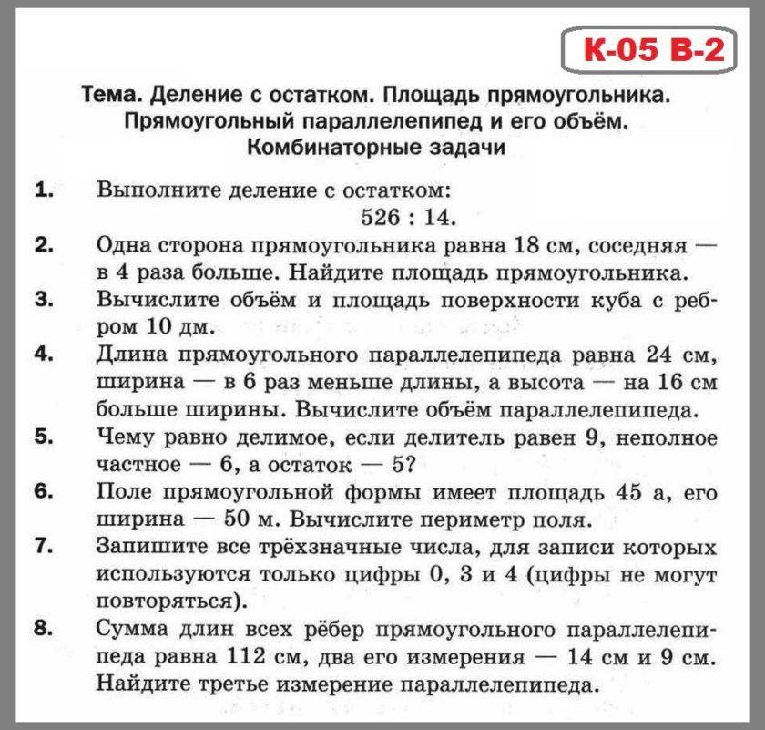 Математика 5 класс Мерзляк. Контрольная работа 5. В-2