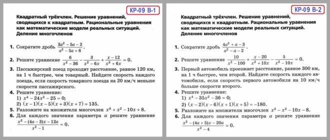 Алгебра 8 Мерзляк - Контрольная работа 9