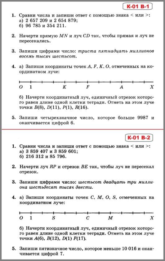 Математика 5 класс Виленкин - Жохов. Контрольная работа 1
