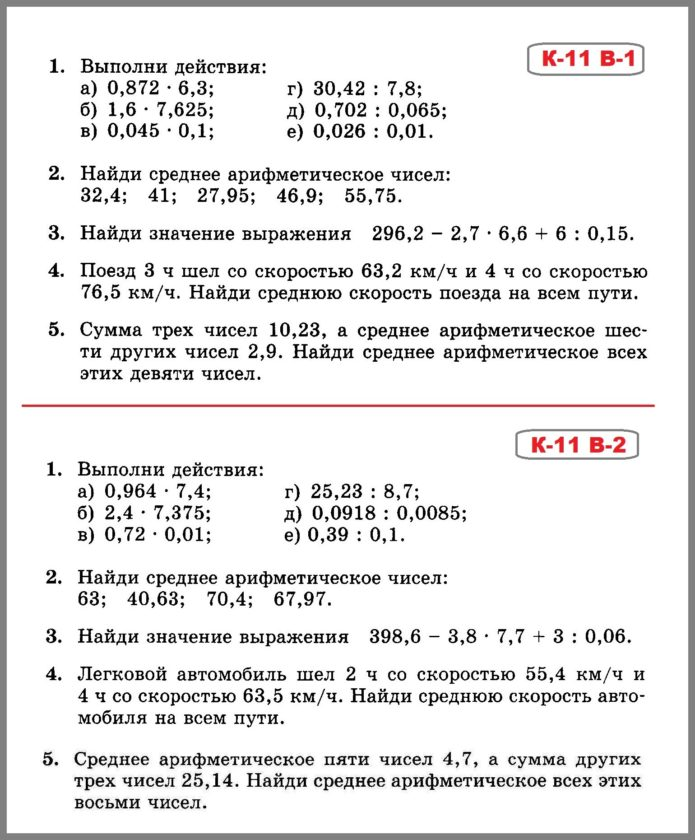Математика 5 класс Виленкин - Жохов. Контрольная работа 11