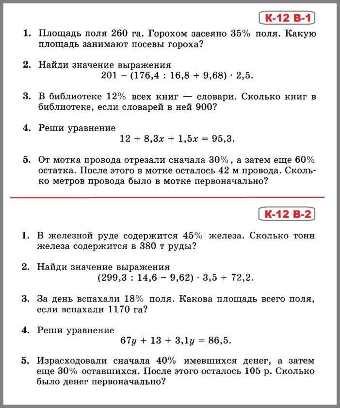 Математика 5 класс Виленкин - Жохов. Контрольная работа 12