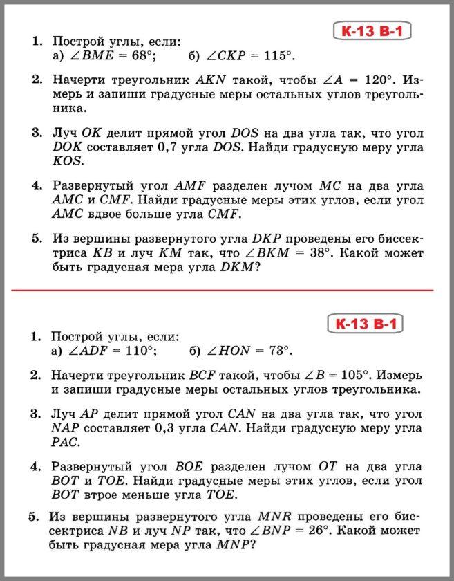 Математика 5 класс Виленкин - Жохов. Контрольная работа 13