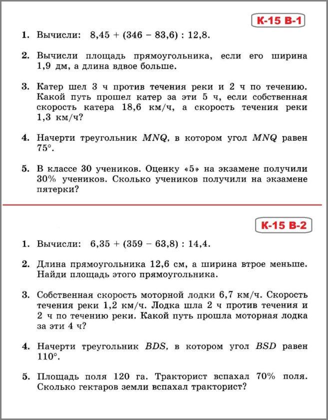 Математика 5 класс Виленкин - Жохов. Контрольная работа 15