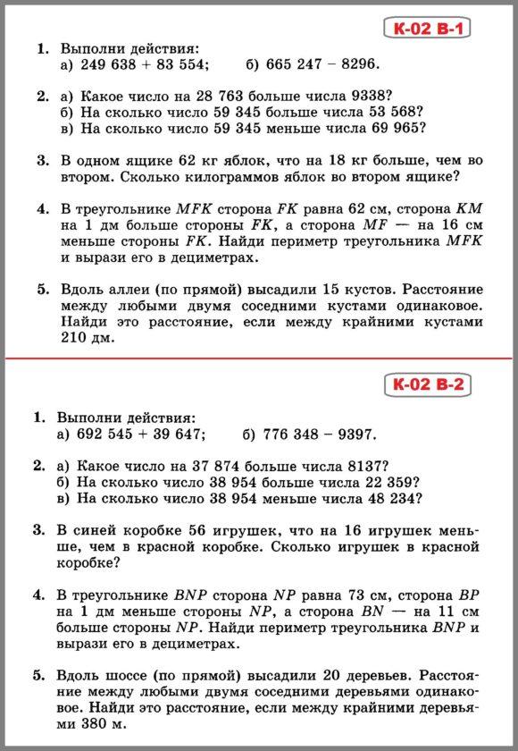Математика 5 Виленкин - Жохов. Контрольная работа 2