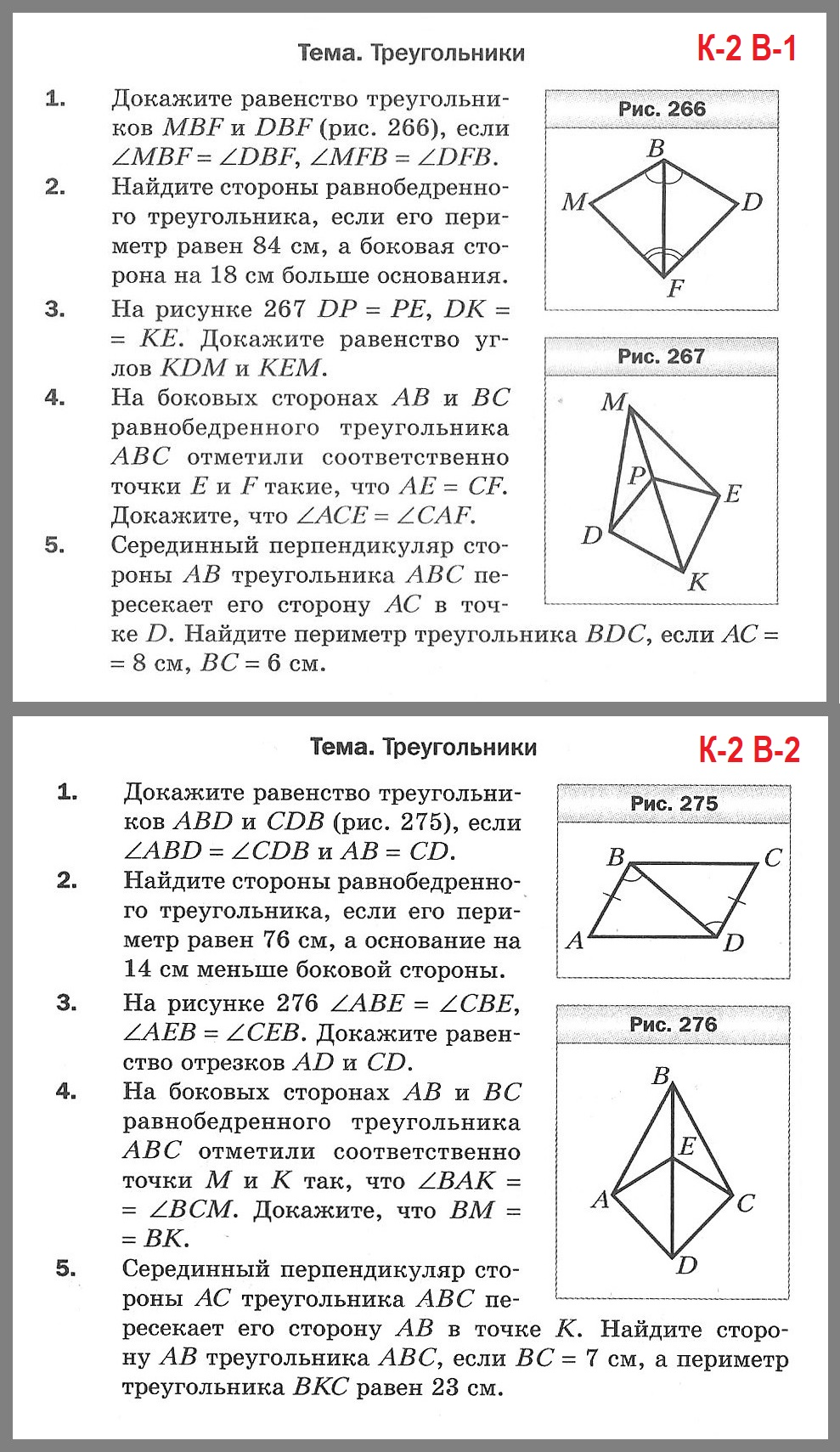 КР-2 Геометрия 7 Мерзляк