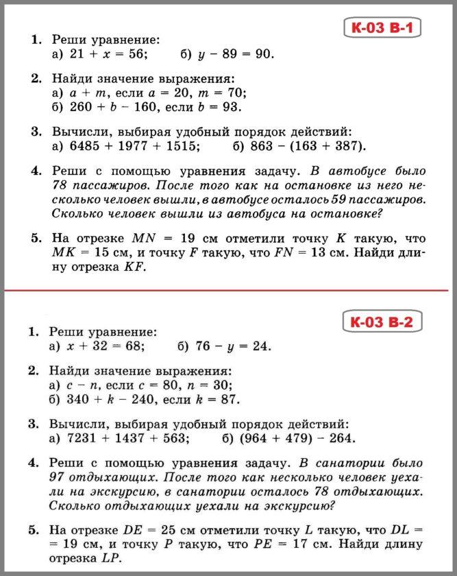 Математика 5 класс Виленкин - Жохов. Контрольная работа 3