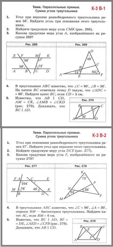 Контрольные работы по геометрии в 7 классе Мерзляк