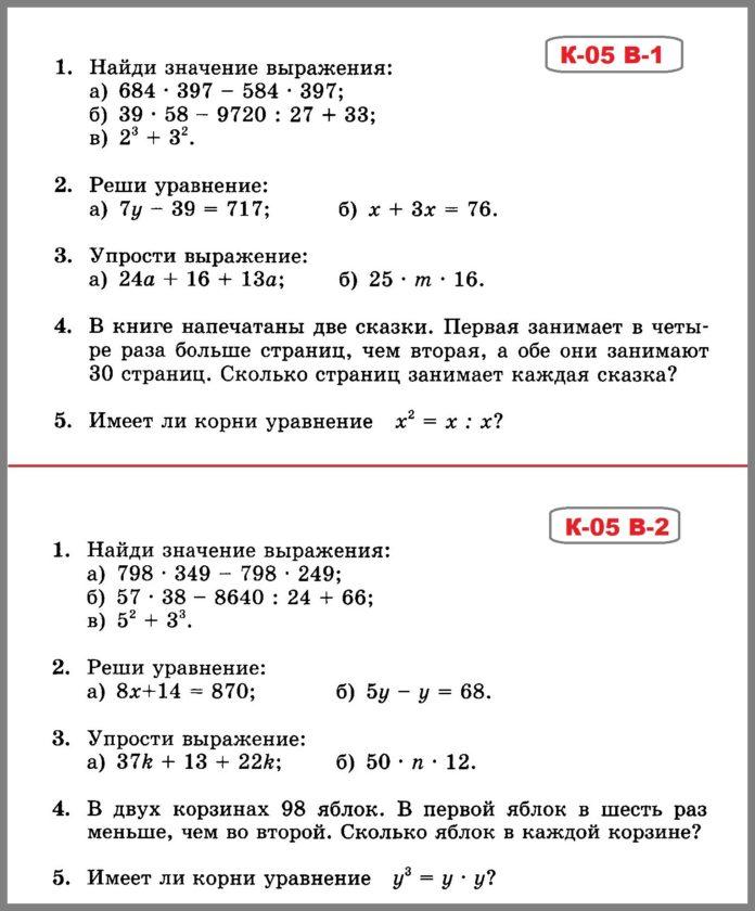 Математика 5 класс Виленкин - Жохов. Контрольная работа 5