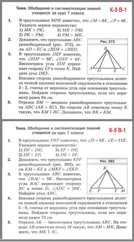 Контрольные работы по геометрии в 7 классе Мерзляк. ИТОГОВАЯ