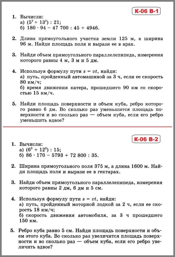 Математика 5 класс Виленкин - Жохов. Контрольная работа 6