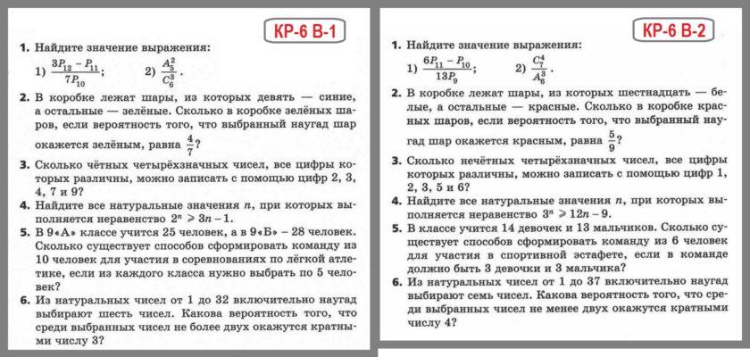 Алгебра 9 класс Мерзляк Контрольная работа 6