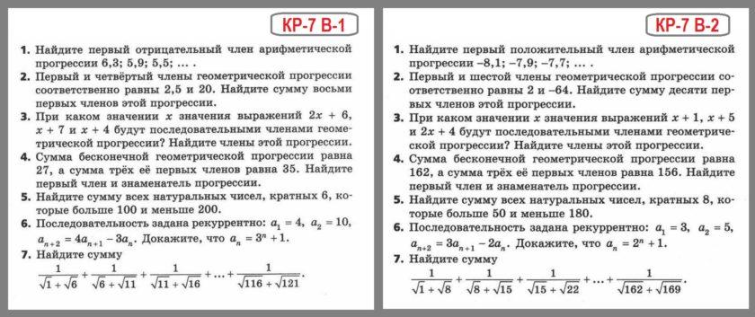 Алгебра 9 класс Мерзляк Контрольная работа 7