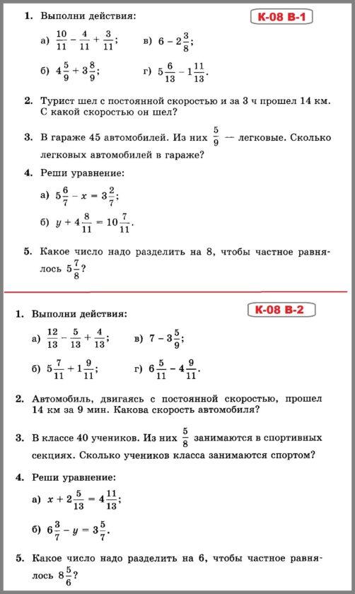 Математика 5 класс Виленкин - Жохов. Контрольная работа 8