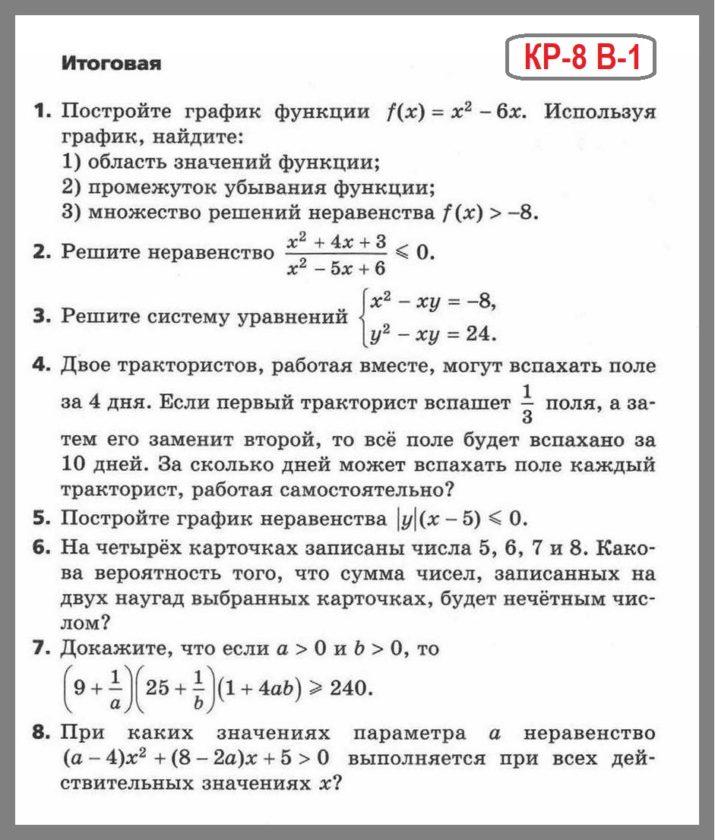 Алгебра 9 Контрольные Мерзляк. Контрольная работа 8 В-1