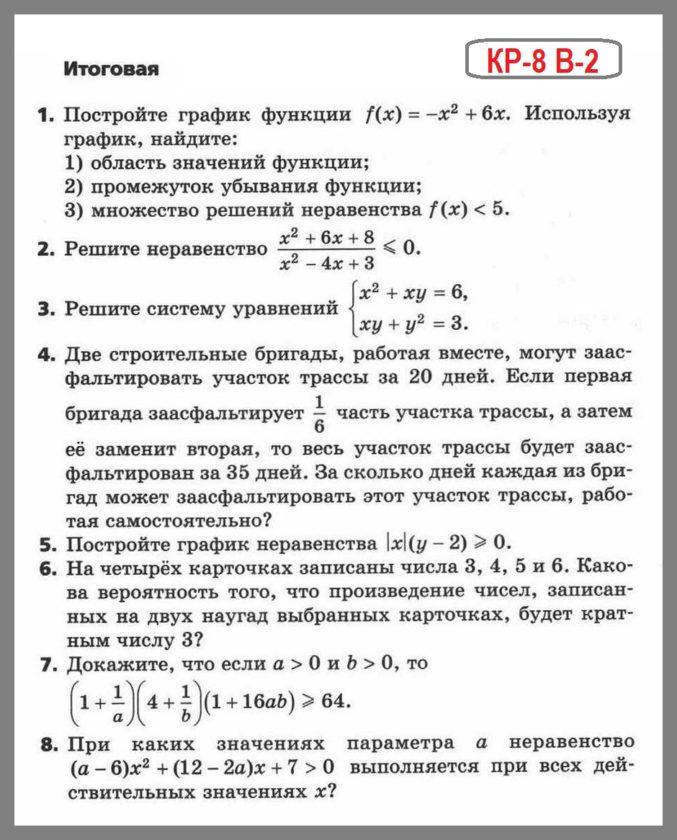 Алгебра 9 класс Мерзляк Контрольная работа 8 В-2