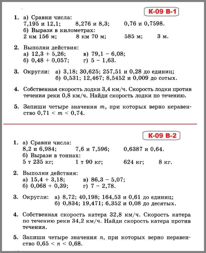 Математика 5 класс Виленкин - Жохов. Контрольная работа 9