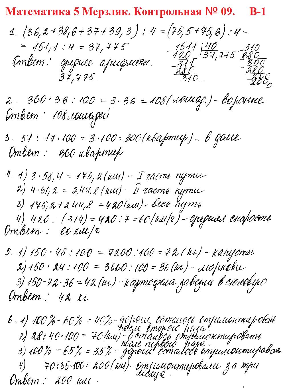 Ответы на контрольную работу № 9 Мерзляк 5 класс